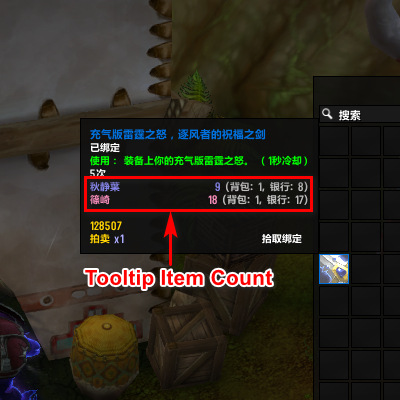Tooltip Item Count - Addons - World of Warcraft - CurseForge