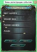 russian_ui_loaded.jpg